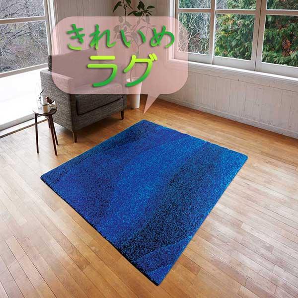 ラグ・カーペット・絨毯・マットきれいめラグだから美しいアスワンラグ FB-300 45(ブルー)190X190cm