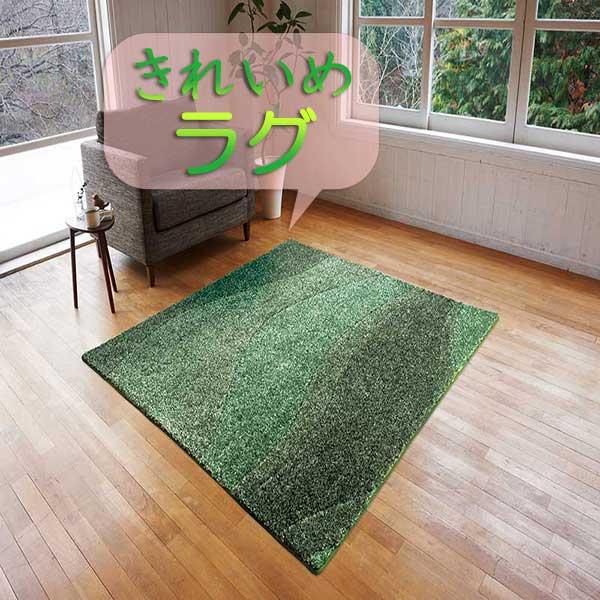 ラグ・カーペット・絨毯・マットきれいめラグだから美しいアスワンラグ FB-300 35(グリーン)190X190cm