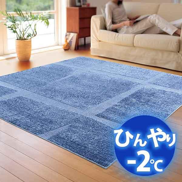 ラグ・カーペット・絨毯・マット冷感ラグで省エネ対策! -2度AQUAラグ AQ-500GBL(グレイッシュブルー)190×190cm