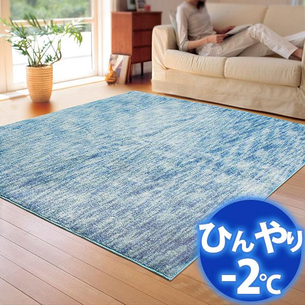 ラグ・カーペット・絨毯・マット冷感ラグで省エネ対策! -2度AQUAラグ スーパークールストリム CA610135 130X190cm ぺイシスグリーン