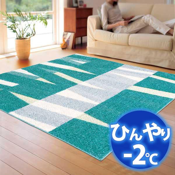 ラグ・カーペット・絨毯・マット冷感ラグで省エネ対策! -2度AQUAラグ カレント CA614235 190X190cm グリーン