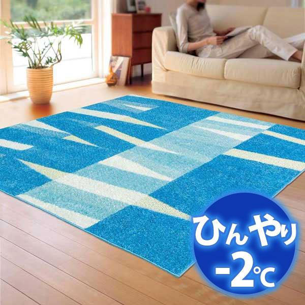 ラグ・カーペット・絨毯・マット冷感ラグで省エネ対策! -2度AQUAラグ カレント CA614245 190X190cm ブルー