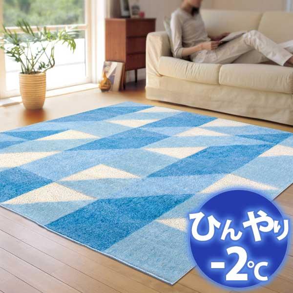 ラグ・カーペット・絨毯・マット冷感ラグで省エネ対策! -2度AQUAラグ グラッシー CA620245 190X190cm ブルー