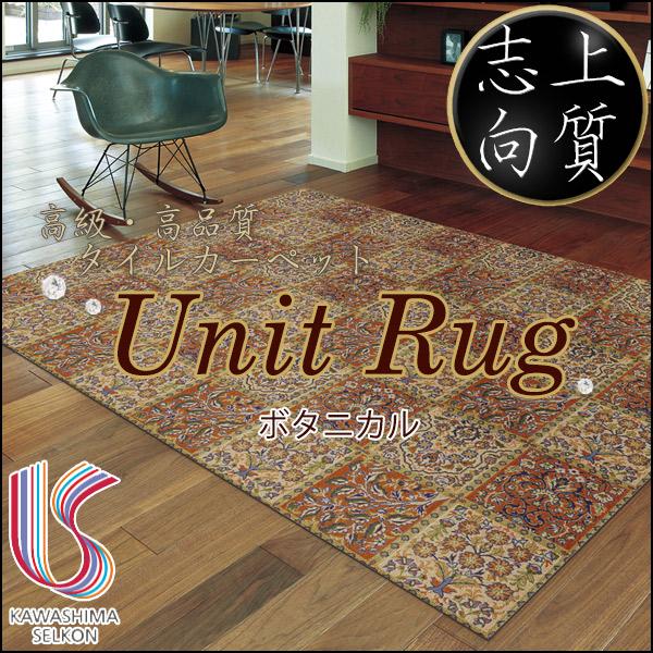 接着不要 裏面滑り止め付 並べて敷くだけ 張り替え楽 川島セルコン 川島織物セルコン Unit Rug (ユニットラグ) ボタニカル (1ケース(6枚入り))