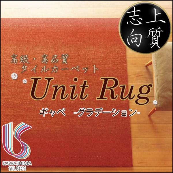 接着不要 裏面滑り止め付 並べて敷くだけ 張り替え楽 川島セルコン 川島織物セルコン Unit Rug (ユニットラグ) ギャベ/グラデーション (1ケース(6枚入り))