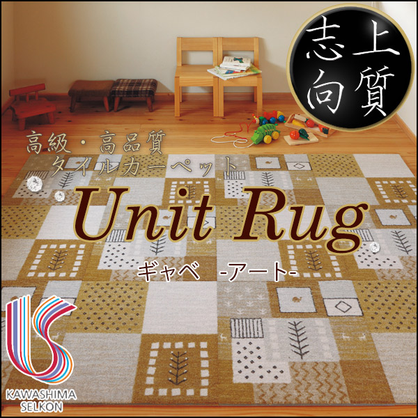 接着不要 裏面滑り止め付 並べて敷くだけ 張り替え楽 川島セルコン 川島織物セルコン Unit Rug (ユニットラグ) ギャベ/アート (1ケース(6枚入り))