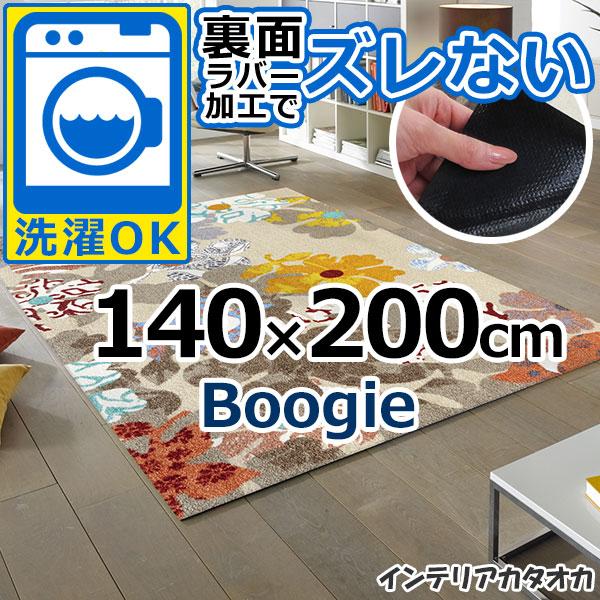 耐洗濯性と速乾性に優れたラグ・マット 裏面ラバーでずれない! ウォッシュ アンド ドライ Boogie(140×200cm) (K011K)