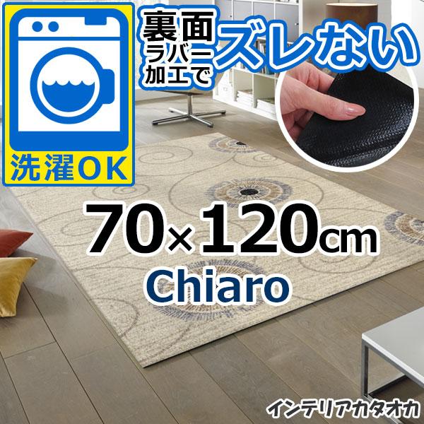 耐洗濯性と速乾性に優れたラグ・マット 裏面ラバーでずれない! ウォッシュ アンド ドライ Chiaro(70×120cm) (K016E)