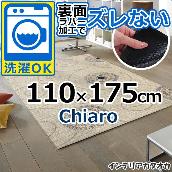 耐洗濯性と速乾性に優れたラグ・マット 裏面ラバーでずれない! ウォッシュ アンド ドライ Chiaro(110×175cm) (K016I)