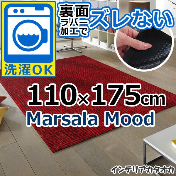 耐洗濯性と速乾性に優れたラグ・マット 裏面ラバーでずれない! ウォッシュ アンド ドライ Marsala Mood(110×175cm) (K018I)