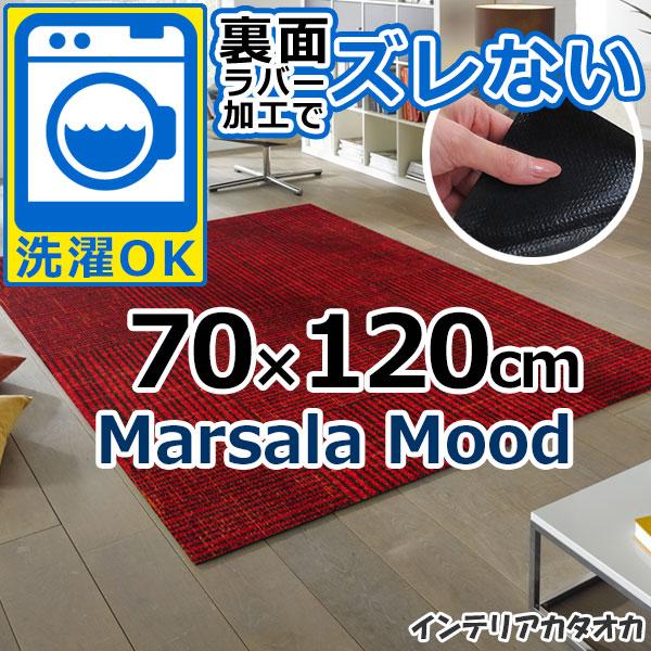 耐洗濯性と速乾性に優れたラグ・マット 裏面ラバーでずれない! ウォッシュ アンド ドライ Marsala Mood(70×120cm) (K018E)