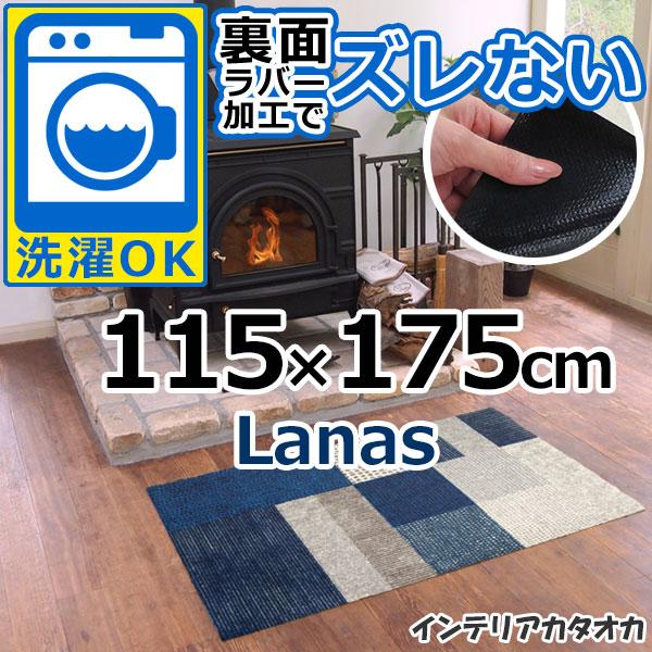 耐洗濯性と速乾性に優れたラグ・マット 裏面ラバーでずれない! ウォッシュ アンド ドライ Lanas(115×175cm) (K009J)