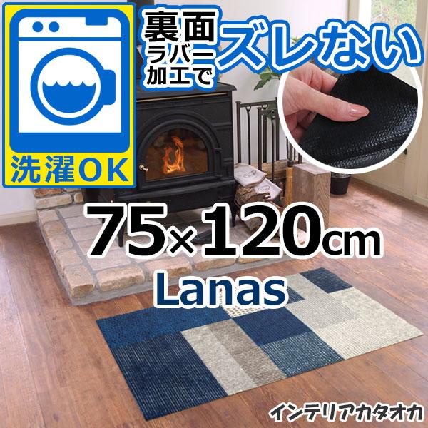 耐洗濯性と速乾性に優れたラグ・マット 裏面ラバーでずれない! ウォッシュ アンド ドライ Lanas(75×120cm) (K009B)