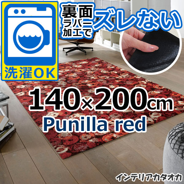 耐洗濯性と速乾性に優れたラグ・マット 裏面ラバーでずれない! ウォッシュ アンド ドライ Punilla red(140×200cm) (K013K)