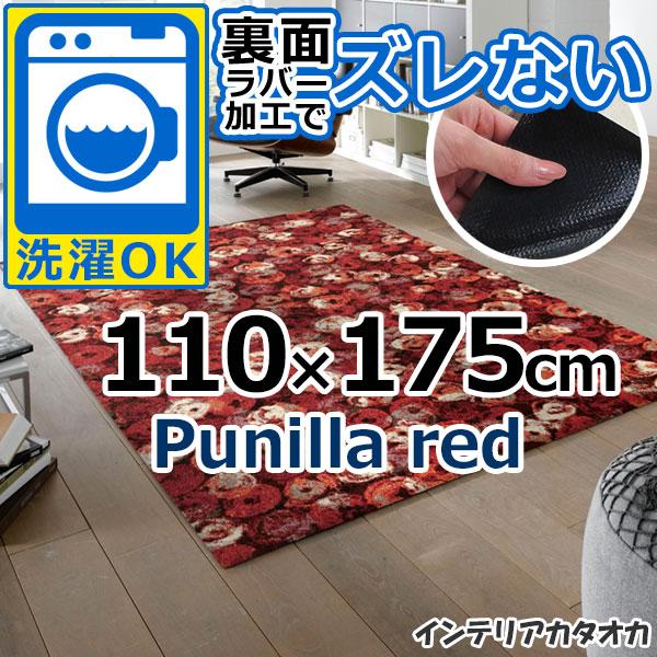 耐洗濯性と速乾性に優れたラグ・マット 裏面ラバーでずれない! ウォッシュ アンド ドライ Punilla red(110×175cm) (K013I)