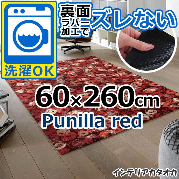 耐洗濯性と速乾性に優れたラグ・マット 裏面ラバーでずれない! ウォッシュ アンド ドライ Punilla red(60×260cm) (K013F)