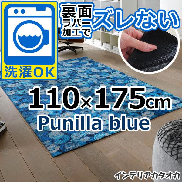 耐洗濯性と速乾性に優れたラグ・マット 裏面ラバーでずれない! ウォッシュ アンド ドライ Punilla blue(110×175cm) (K014I)