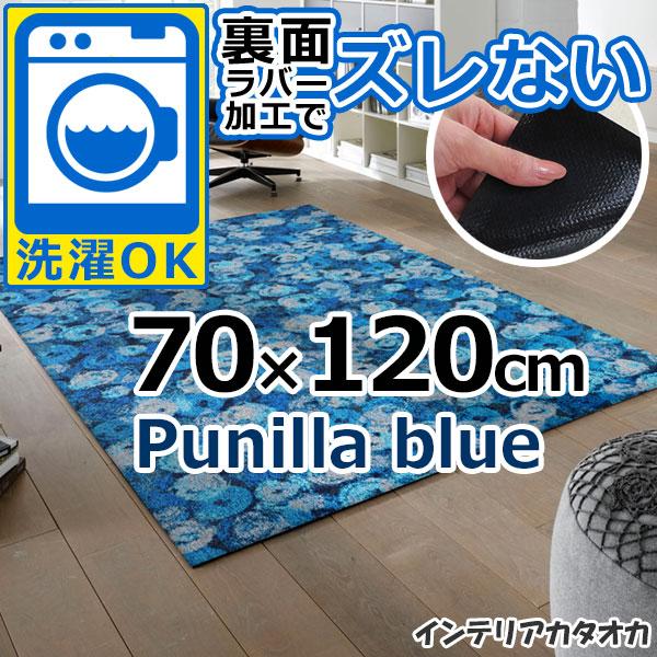 耐洗濯性と速乾性に優れたラグ・マット 裏面ラバーでずれない! ウォッシュ アンド ドライ Punilla blue(70×120cm) (K014E)