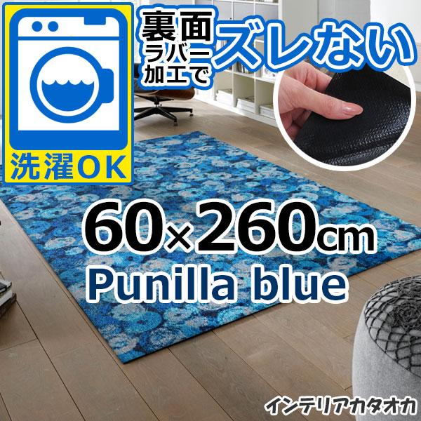 耐洗濯性と速乾性に優れたラグ・マット 裏面ラバーでずれない! ウォッシュ アンド ドライ Punilla blue(60×260cm) (K014F)