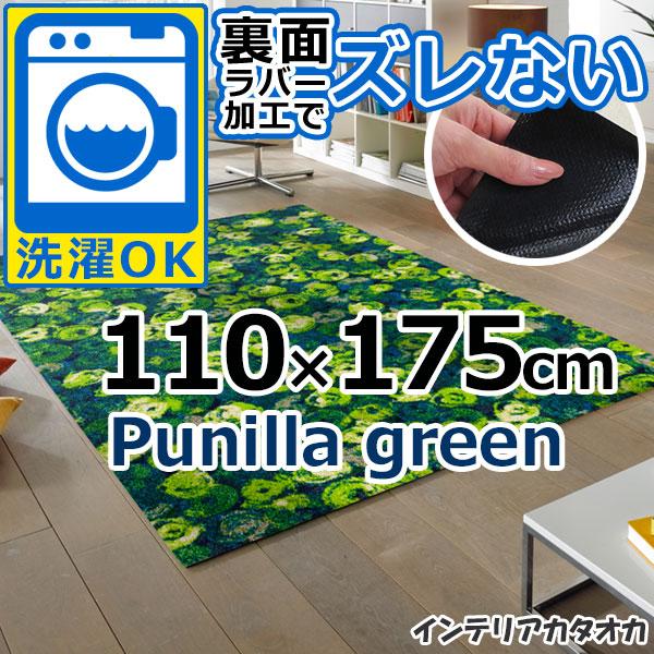 耐洗濯性と速乾性に優れたラグ・マット 裏面ラバーでずれない! ウォッシュ アンド ドライ Punilla green(110×175cm) (K015I)