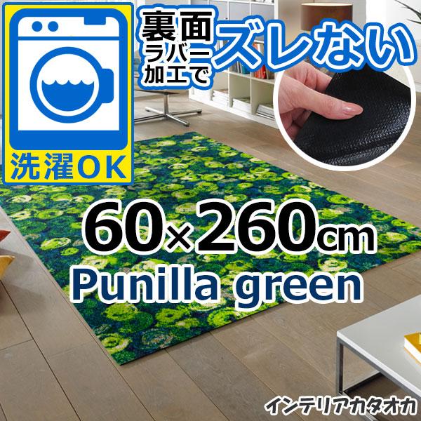 耐洗濯性と速乾性に優れたラグ・マット 裏面ラバーでずれない! ウォッシュ アンド ドライ Punilla green(60×260cm) (K015F)