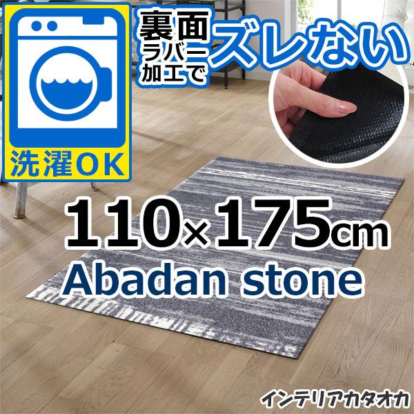 耐洗濯性と速乾性に優れたラグ・マット 裏面ラバーでずれない! ウォッシュ アンド ドライ Abadan stone(110×175cm) (K019I)