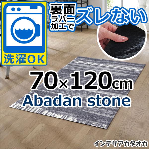 耐洗濯性と速乾性に優れたラグ・マット 裏面ラバーでずれない! ウォッシュ アンド ドライ Abadan stone(70×120cm) (K019E)