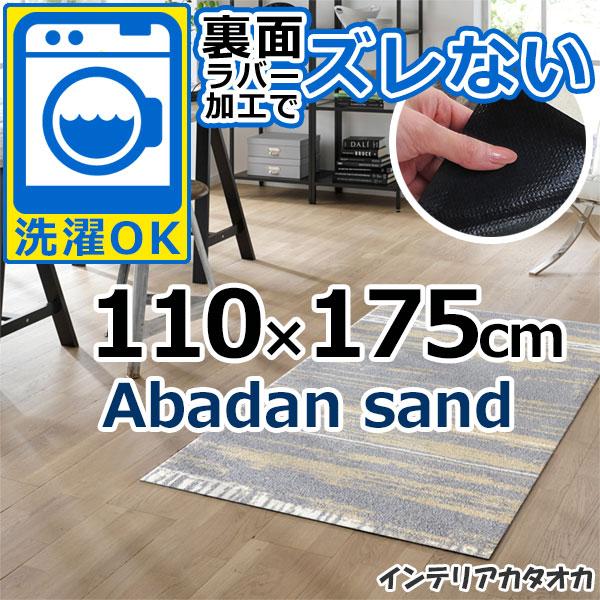 耐洗濯性と速乾性に優れたラグ・マット 裏面ラバーでずれない! ウォッシュ アンド ドライ Abadan sand(110×175cm) (K020I)