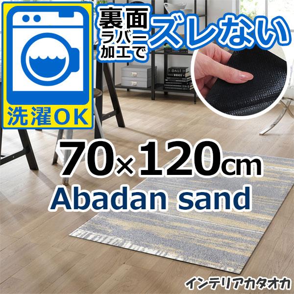 耐洗濯性と速乾性に優れたラグ・マット 裏面ラバーでずれない! ウォッシュ アンド ドライ Abadan sand(70×120cm) (K020E)