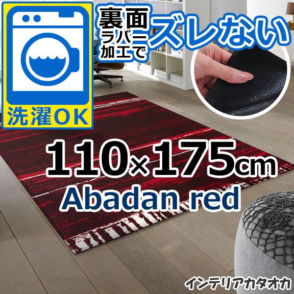 耐洗濯性と速乾性に優れたラグ・マット 裏面ラバーでずれない! ウォッシュ アンド ドライ Abadan red(110×175cm) (K021I)