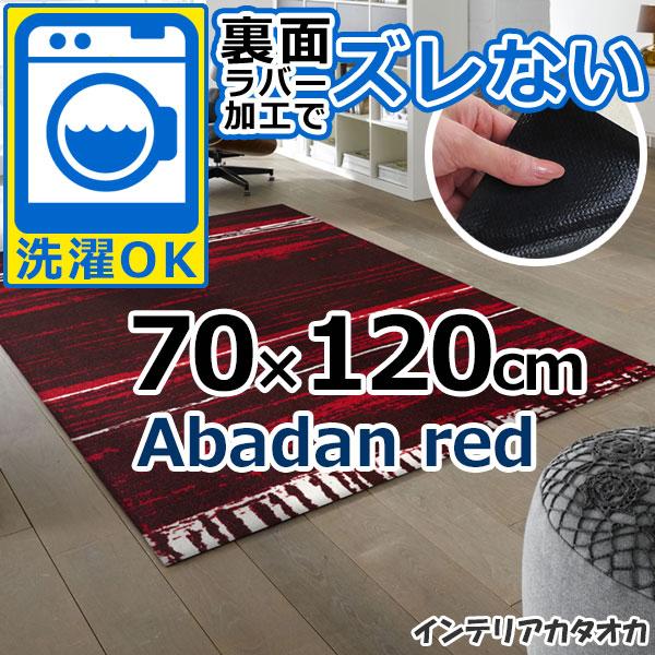 耐洗濯性と速乾性に優れたラグ・マット 裏面ラバーでずれない! ウォッシュ アンド ドライ Abadan red(70×120cm) (K021E)