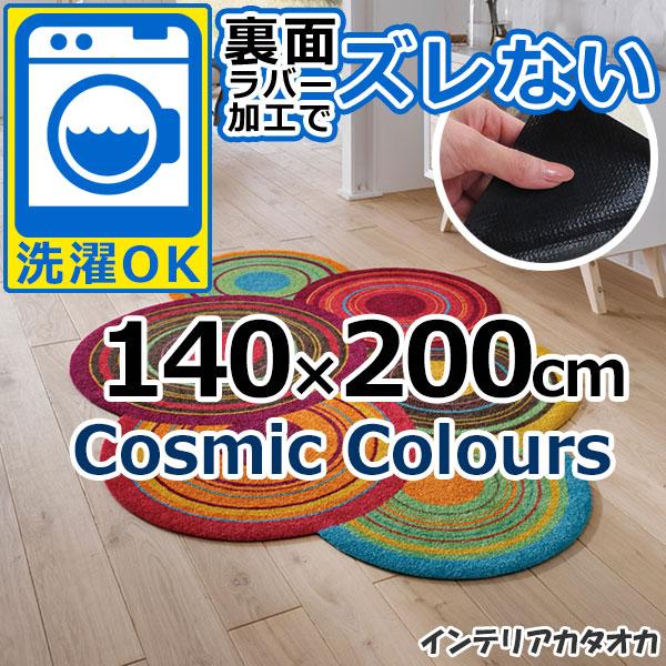 耐洗濯性と速乾性に優れたラグ・マット 裏面ラバーでずれない! ウォッシュ アンド ドライ Cosmic Colours(140×200cm) (K023K)