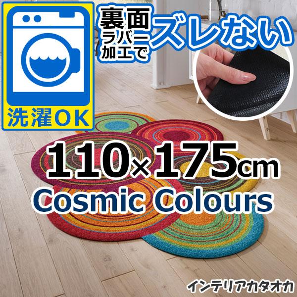 耐洗濯性と速乾性に優れたラグ・マット 裏面ラバーでずれない! ウォッシュ アンド ドライ Cosmic Colours(110×175cm) (K023I)