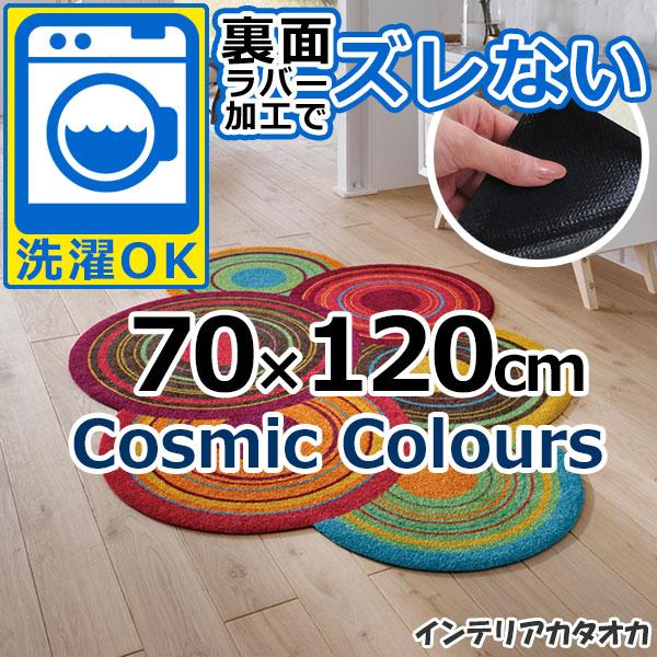 耐洗濯性と速乾性に優れたラグ・マット 裏面ラバーでずれない! ウォッシュ アンド ドライ Cosmic Colours(70×120cm) (K023E)