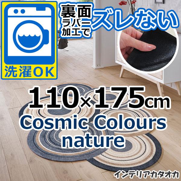 耐洗濯性と速乾性に優れたラグ・マット 裏面ラバーでずれない! ウォッシュ アンド ドライ Cosmic Colours nature(110×175cm) (K022I)