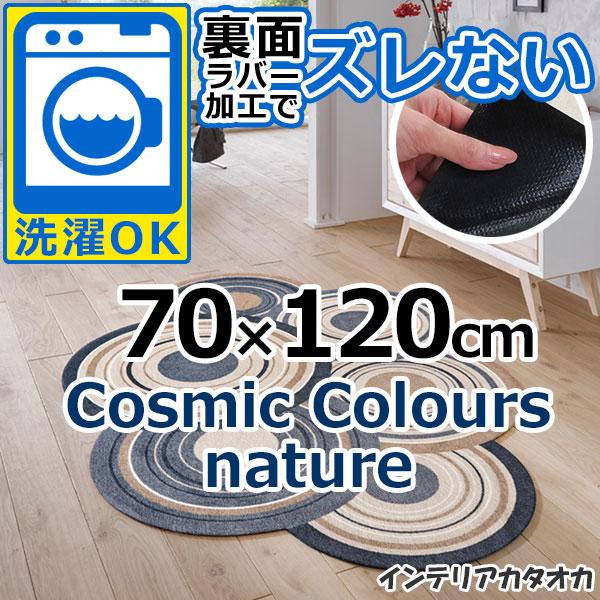 耐洗濯性と速乾性に優れたラグ・マット 裏面ラバーでずれない! ウォッシュ アンド ドライ Cosmic Colours nature(70×120cm) (K022E)