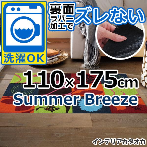 耐洗濯性と速乾性に優れたラグ・マット 裏面ラバーでずれない! ウォッシュ アンド ドライ Summer Breeze(110×175cm) (L001I)