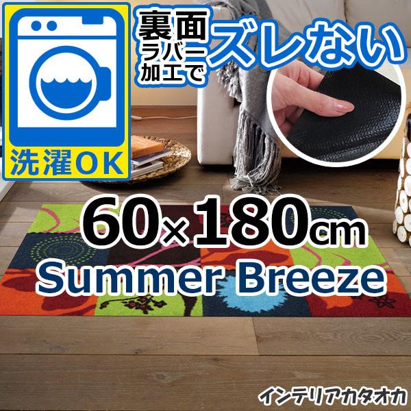 耐洗濯性と速乾性に優れたラグ・マット 裏面ラバーでずれない! ウォッシュ アンド ドライ Summer Breeze(60×180cm) (K001C)