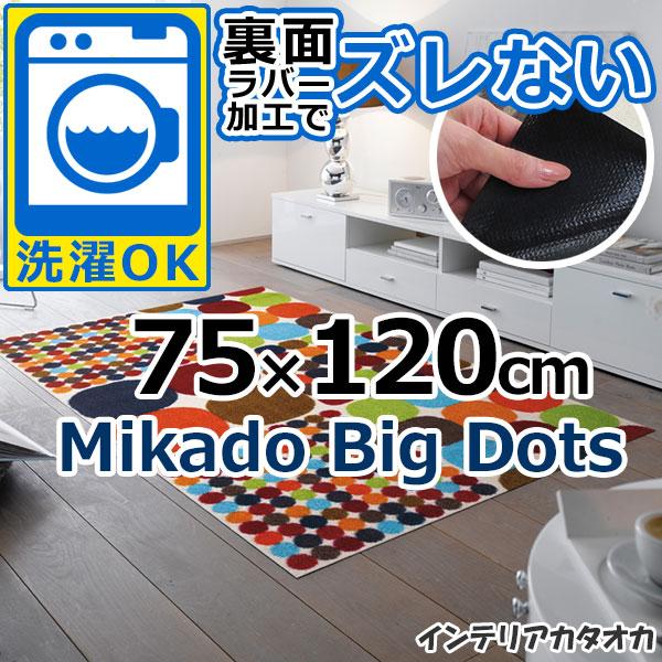 耐洗濯性と速乾性に優れたラグ・マット 裏面ラバーでずれない! ウォッシュ アンド ドライ Mikado Big Dots(75×120cm) (K007B)