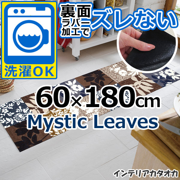 耐洗濯性と速乾性に優れたラグ・マット 裏面ラバーでずれない! ウォッシュ アンド ドライ Mystic Leaves(60×180cm) (K002C)