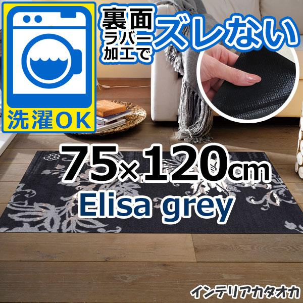 耐洗濯性と速乾性に優れたラグ・マット 裏面ラバーでずれない! ウォッシュ アンド ドライ Elisa grey(75×120cm) (K004B)