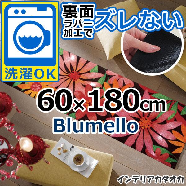 耐洗濯性と速乾性に優れたラグ・マット 裏面ラバーでずれない! ウォッシュ アンド ドライ Blumello(60×180cm) (K006C)