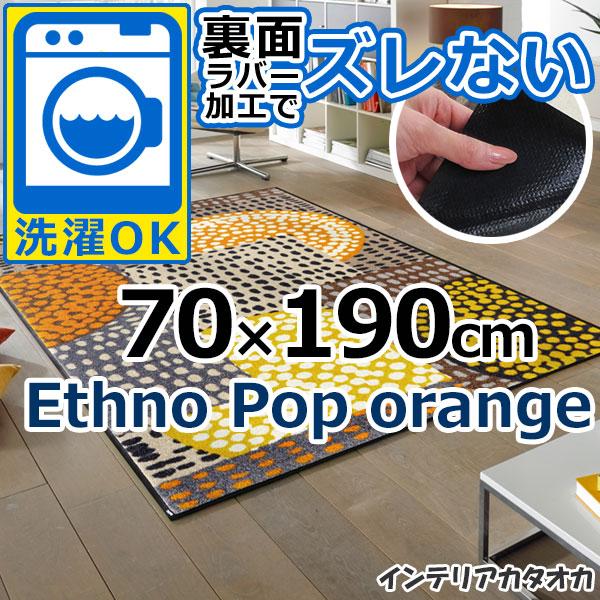 耐洗濯性と速乾性に優れたラグ・マット 裏面ラバーでずれない! ウォッシュ アンド ドライ Ethno Pop orange(70×190cm) (C023G)