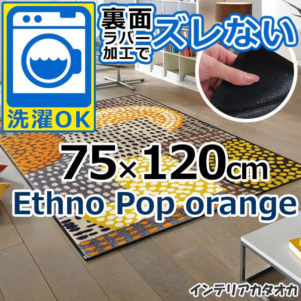 耐洗濯性と速乾性に優れたラグ・マット 裏面ラバーでずれない! ウォッシュ アンド ドライ Ethno Pop orange(75×120cm) (C023B)