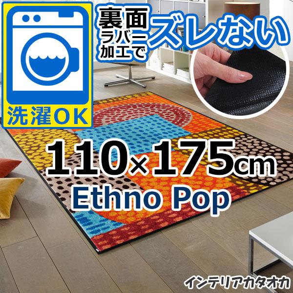耐洗濯性と速乾性に優れたラグ・マット 裏面ラバーでずれない! ウォッシュ アンド ドライ Ethno Pop(110×175cm) (C013I)