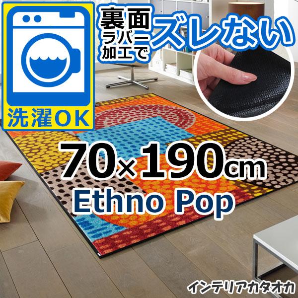 耐洗濯性と速乾性に優れたラグ・マット 裏面ラバーでずれない! ウォッシュ アンド ドライ Ethno Pop(70×190cm) (C013G)