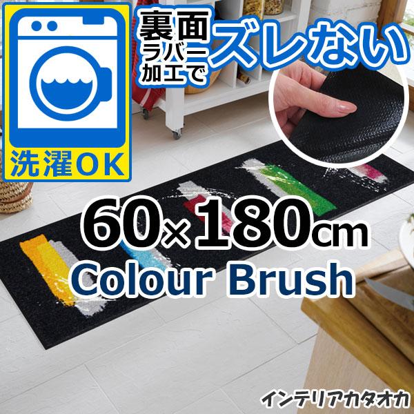 耐洗濯性と速乾性に優れたラグ・マット 裏面ラバーでずれない! ウォッシュ アンド ドライ Colour Brush(60×180cm) (C025C)