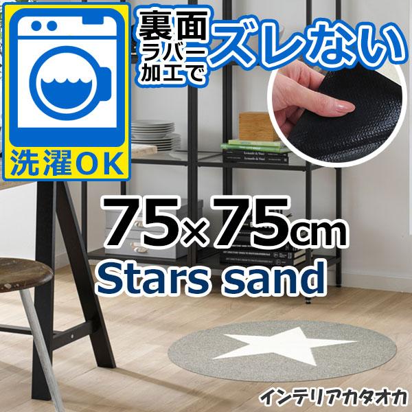 耐洗濯性と速乾性に優れたラグ・マット 裏面ラバーでずれない! ウォッシュ アンド ドライ Stars sand(75×75(正円)cm) (C021L)