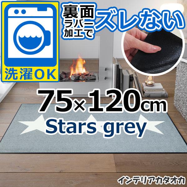 耐洗濯性と速乾性に優れたラグ・マット 裏面ラバーでずれない! ウォッシュ アンド ドライ Stars grey(75×120cm) (C022B)
