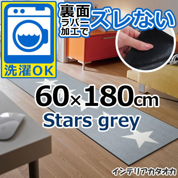 耐洗濯性と速乾性に優れたラグ・マット 裏面ラバーでずれない! ウォッシュ アンド ドライ Stars grey(60×180cm) (C022C)